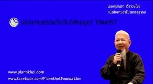 022 วันวิสาขบูชา13พค57 บรรยายธรรมโดยพ่อครูบัญช