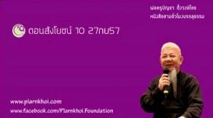 035 สังโยชน์10 27กย57 บรรยายธรรมโดยพ่อครูบัญชา ต