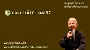 036บารมี10 4ตค57 บรรยายธรรมโดยพ่อครูบัญชา ตั้งว
