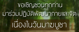 cover small มาฆบูชา