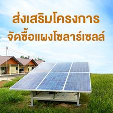 cover-solar