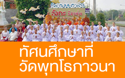 วัดพุทโธภาวนา (พุเย) จ.กาญจนบุรี