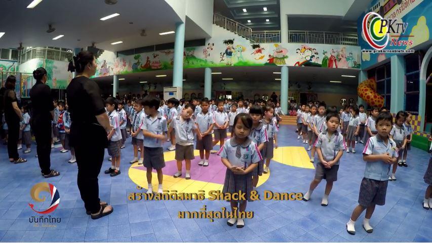 รายการบันทึกไทย shake&dance ณ โรงเรียนกรพิทักษ์