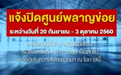 แจ้งปิดศูนย์พลาญข่อยระหว่างวันที่ 20 กันยายน – 3 ตุลาคม 2560